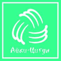 Logo Aiki Cigun